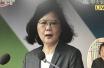 郁慕明:蔡英文连台湾都团结不了 还想骗大陆?