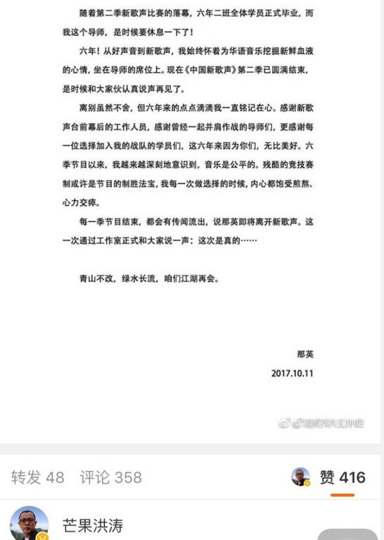 洪涛点赞那英离开《新歌声》微博
