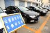 济宁新型公务用车平台上线 手机一点公车运行全监控