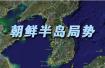 局势持续紧张 美韩在朝鲜半岛附近海域启动联合军演