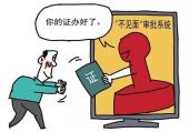 """加强事中事后监管! 江苏擦亮""""不见面审批""""品牌"""