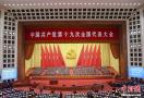 """中国共产党怎么选人用人?十九大展示""""新标尺"""""""
