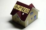 这五类房子价格再低也不能买 难转手还有风险!