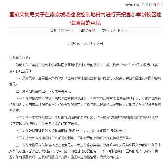 南京涉墙原则审批同意小学通过线规7号地铁方案知识足球小图片