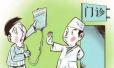 辽宁取消三级以上医院门诊输液 儿科医院或儿科门诊除外