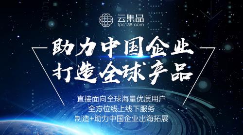 助力中国企业.jpg
