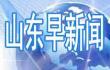 山东早新闻:赋予济青烟三市环保局省级环评审批权