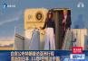 """特朗普称将总结亚洲之行 就外交成果做""""重大宣布"""""""
