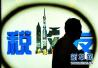青岛高新区减税效应加码创新活力 企业登记只需3天