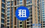 沈阳市城区住房租金参考价发布 仅供租赁双方参考