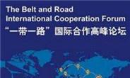 """""""一带一路""""高峰论坛于5月14-15日举行"""