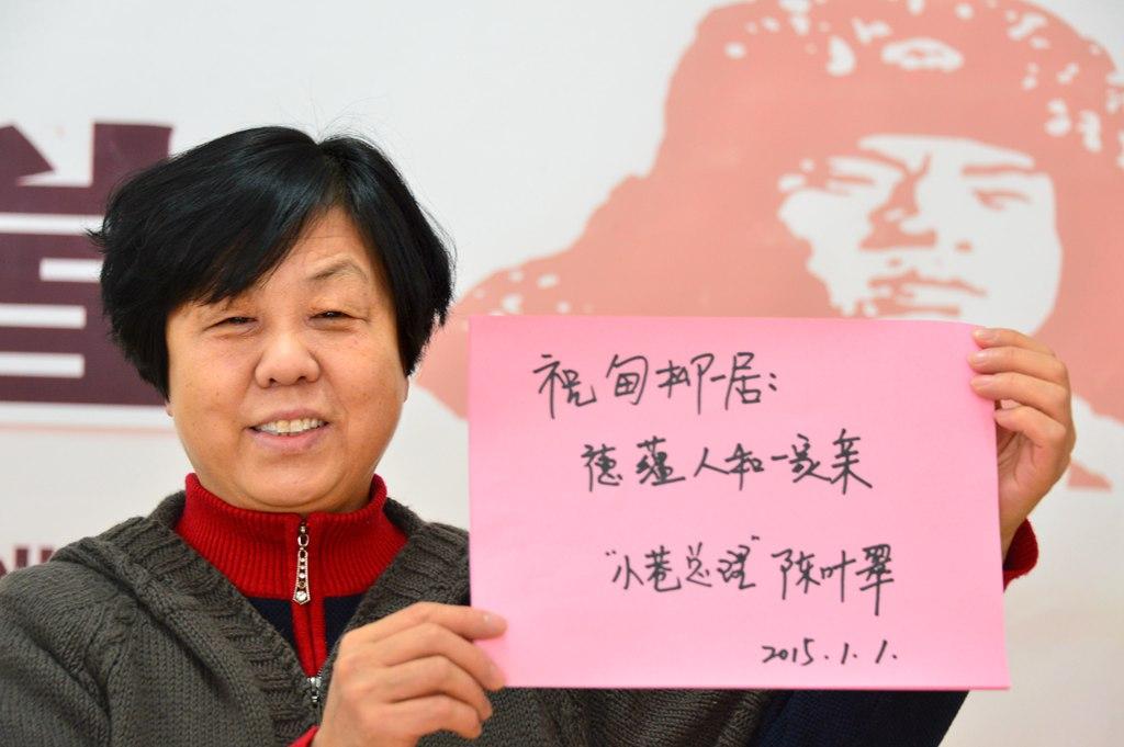 """""""小巷总理""""陈叶翠:暖了群众、红了党旗"""