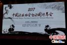 中国酒协国家级白酒评委年会 仰韶陶香型美酒大受好评