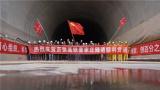 河北:京张高铁首条隧道全线贯通
