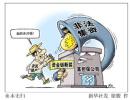 牡丹江市消协警示:挑选养老院不要落入非法集资圈套