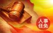 陈清就任北京房山区委书记