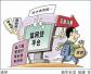 高校辅导员卧底校园网贷群:校园贷套路太深,不能碰