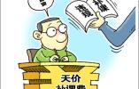 黑龙江教育厅通知:寒假禁止违规补课 付费网课也不行