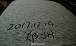 旅游提示:河南多地降雪继续 郑州小雪渐停