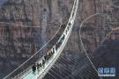 488米悬跨式玻璃桥开放