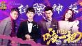"""《唐探2》湖南跨年 王宝强刘昊然肖央""""扭腰""""迎新年"""