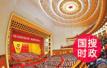 新年戏曲晚会在京举行 习近平等出席观看(视频)