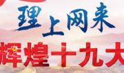 【理上网来·辉煌十九大】孙久文:建立区域协调发展新机制