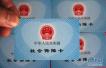 好消息!青岛人的社保卡全国通用 新增N个功能