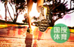 世界围棋名人争霸战:连笑胜井山裕太晋级决赛