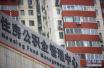 重庆:职工骗提套取住房公积金 违法行为将纳入个人征信