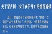 """蒙古国一女留学生在沪坠亡 上海警方否认外媒""""谋杀""""报道"""