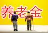 退休人员看过来,山东的养老金今年将会继续上涨