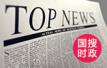 重庆市委常委会召开会议:坚决肃清孙政才恶劣影响