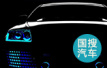 2017年车市增速不及上一年 新能源车高奏凯歌