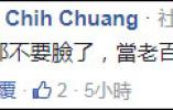 美国务院发布报告称台湾诈骗多发 台网民花式吐槽