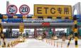 辽宁将推广电子客票 高速ETC拟推手机充值