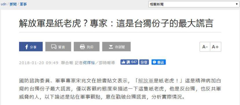 """app时时彩软件哪个好:""""台独""""长出息了!敢说中国人民解放军是纸老虎!"""