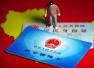 贵州:与治疗无关的消费不得进医保