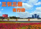 """沈阳初高中""""回母校建家乡""""倡议获热切回应"""