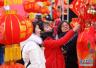 石家庄年俗文化节昨开幕 成市民选购年货好去处
