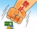 扬州邗江整治有偿补课 教师假期补课一律立案处理