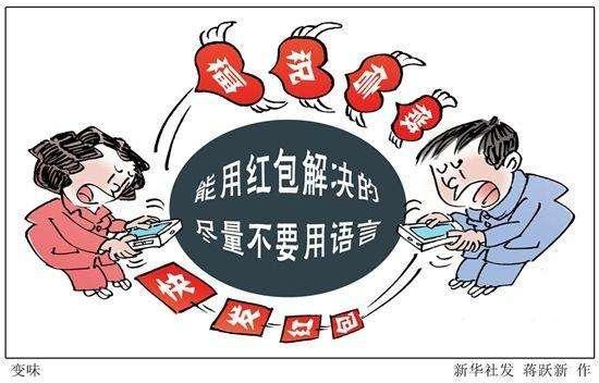 电子游戏娱乐城平台:春节红包抢得欢 当心7大陷阱:如何避开网络红包陷阱?