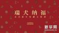 """【博物馆里过大年】新春文化系列展之""""瑞犬纳福"""""""
