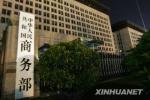 中方回应美钢铁和铝产品232调查报告:毫无依据