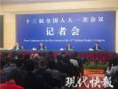 与妇女节有缘的外交部记者会 主席台上有两位南京人