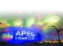 2018年APEC首次高官会在巴布亚新几内亚举行