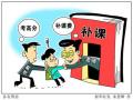 山西新政:是否收礼金课外补课,教师必须个人汇报