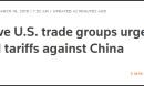 美国45个行业协会敦促特朗普放弃对中国惩罚性关税