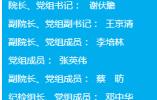 谢伏瞻出任中国社科院院长 刚卸任河南省委书记(简历)