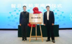 """浙大、阿里合建""""智云实验室"""",将打造中国高校数字化样本"""